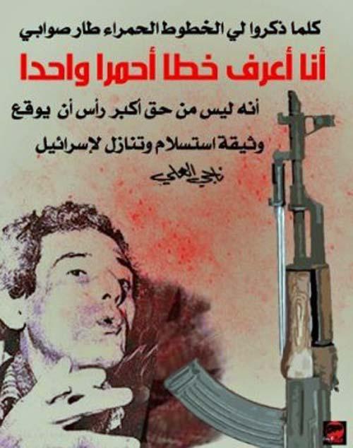 Image result for الثورة الفلسطينية