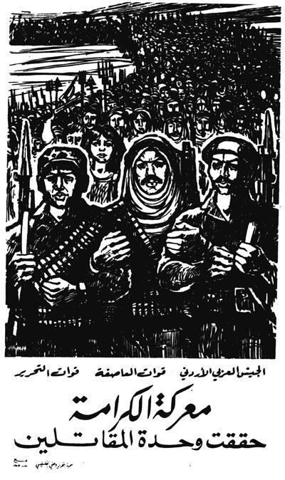http://www.palestineposterproject.org/sites/aod/files/imagecache/poster_images_full/posters/Radwan_al_karamah.jpg