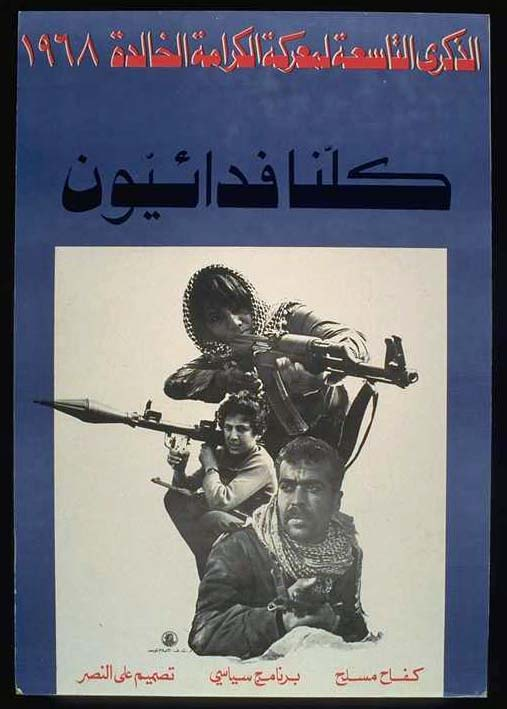 http://www.palestineposterproject.org/sites/aod/files/posters/00699_PPPA.jpg