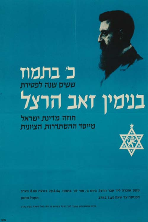 theodor herzl essay Theodor herzl was an austrian jewish journalist and playwright best known for his critical role in establishing the modern state of israel.