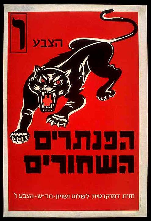 The Black Panthers | The Palestine Poster Project Archives