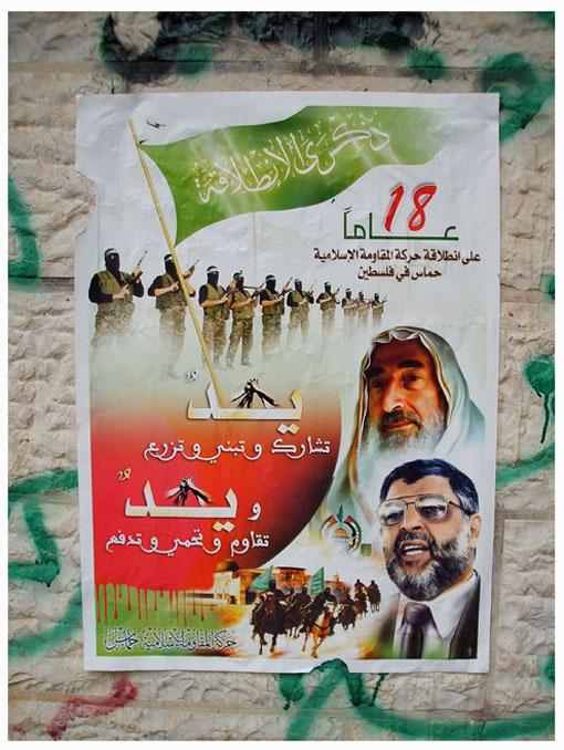 movements essay hamas To maintain unity and its position at the head of the palestinian movement, hamas has to court all of these different demands however, this is beyond the scope of this essay j gunning, 2009, hamas in politics, columbia university press, (pp25-30.