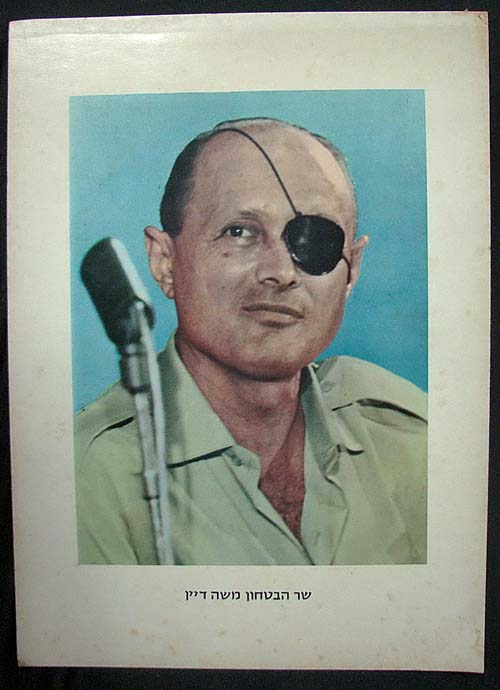 moshe dayan research 1994: ba (cum laude) in history and islamic and middle east studies, the  hebrew  1997-2012: research fellow, moshe dayan center for middle east  and.