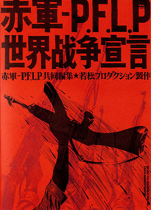 the japanese red army pflp declaration of world war