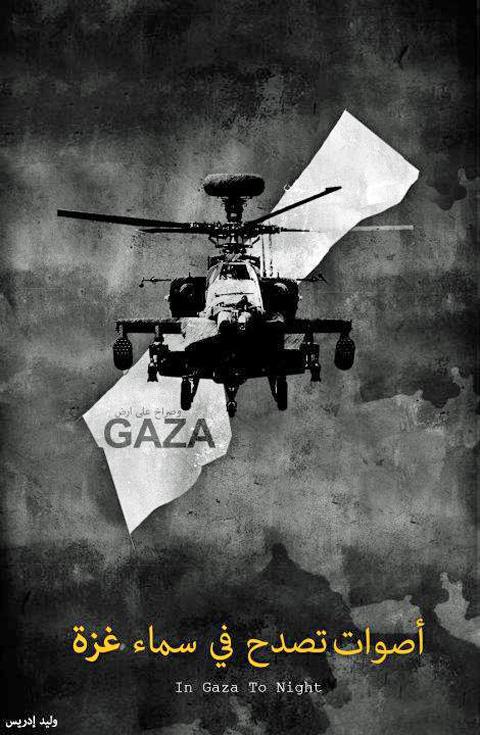 Essay on gaza war