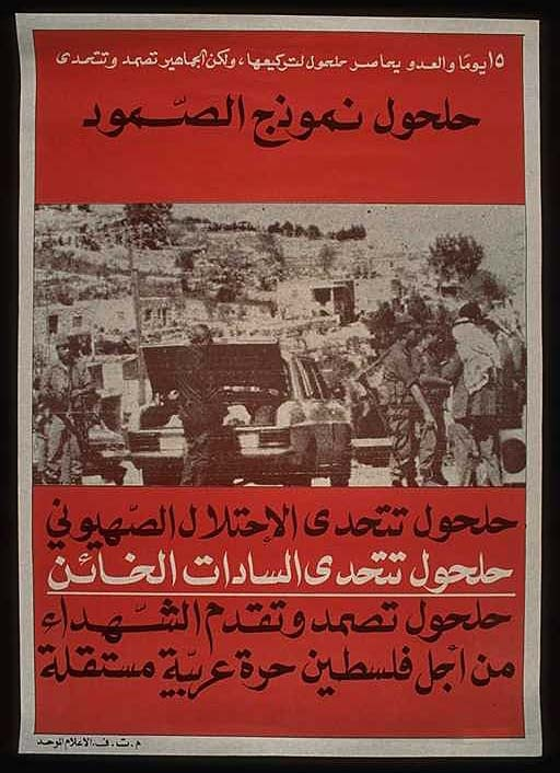 "<a href=""/artist/research-in-progress"">Research in Progress </a> -  1979 - GAZA"