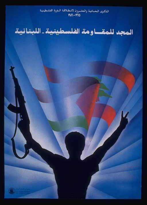 "<a href=""/artist/mohammed-al-habib"">Mohammed  Al Habib</a> - <a href=""/nationalityposter/lebanon"">Lebanon</a> - 1986 - GAZA"