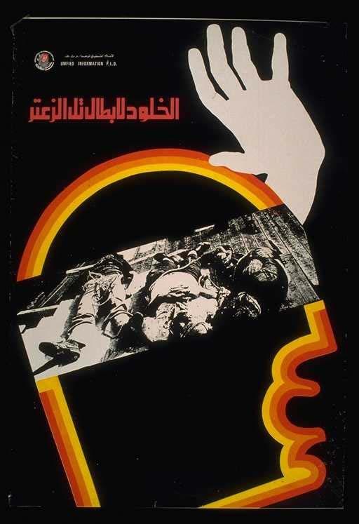 """<a href=""""/artist/muaid-al-rawi"""">Muaid  Al Rawi</a> -  1982 - GAZA"""