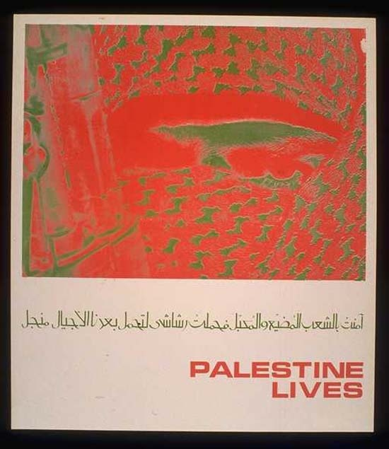 """<a href=""""/artist/kamal-boullata"""">Kamal Boullata</a> -  1985 - GAZA"""