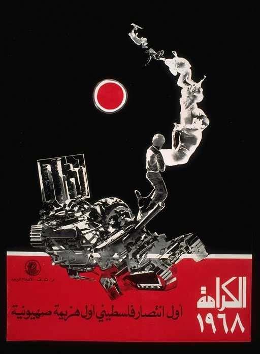 "<a href=""/artist/emile-menhem"">Emile Menhem</a> - <a href=""/nationalityposter/lebanon"">Lebanon</a> - 1977 - GAZA"