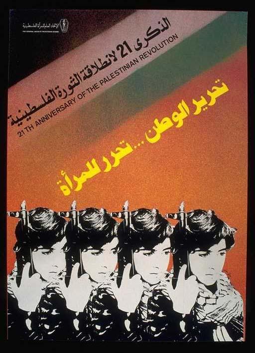 """<a href=""""/artist/muwaffaq-mattar"""">Muwaffaq Mattar</a> -  1986 - GAZA"""