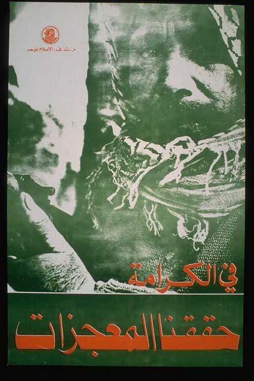 "<a href=""/artist/adnan-al-sharif"">Adnan Al Sharif</a> -  1977 - GAZA"