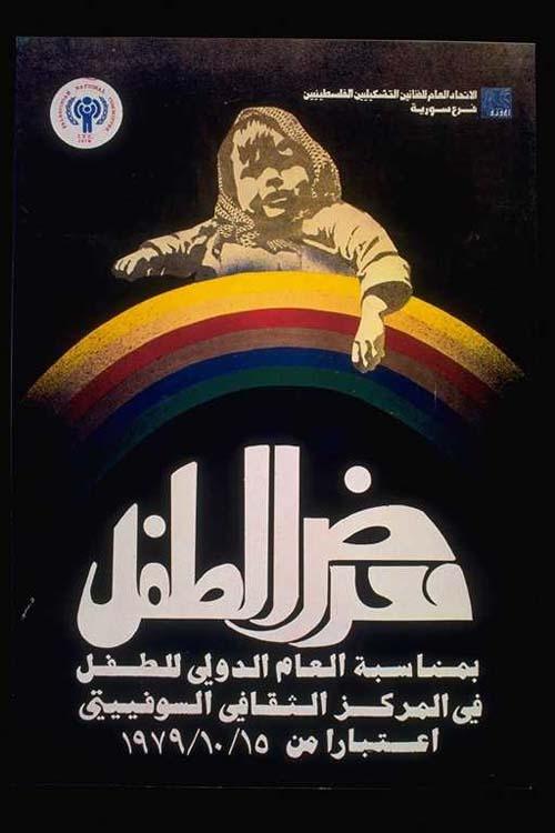 """<a href=""""/artist/hisham-mansour"""">Hisham Mansour</a>"""
