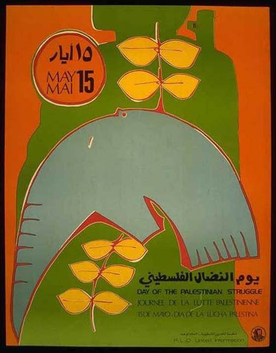 """<a href=""""/artist/mona-saudi"""">Mona Saudi</a> -  1976 - GAZA"""