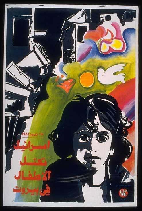 "<a href=""/artist/hosni-radwan"">Hosni Radwan</a> -  1981 - GAZA"