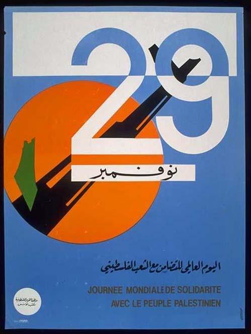 "<a href=""/artist/hamrouni""> Hamrouni</a> -  1980 - GAZA"
