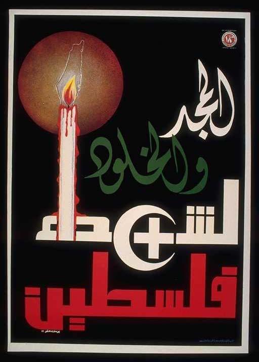 "<a href=""/artist/yusuf-hammou"">Yusuf Hammou</a> -  1983 - GAZA"