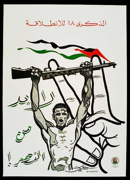 """<a href=""""/artist/hatem-al-makki"""">Hatem Al Makki</a> -  1983 - GAZA"""
