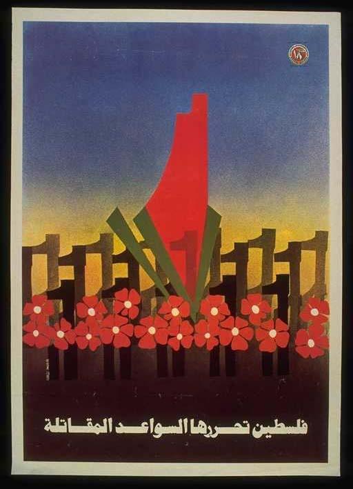 """<a href=""""/artist/ghazi-inaim"""">Ghazi Inaim</a> -  1983 - GAZA"""
