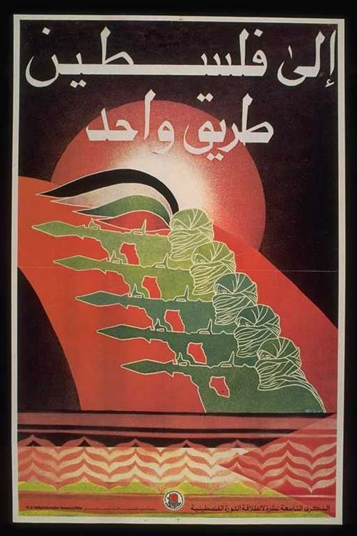 "<a href=""/artist/mowafaq-areesha"">Mowafaq  Areesha</a> -  1983 - GAZA"