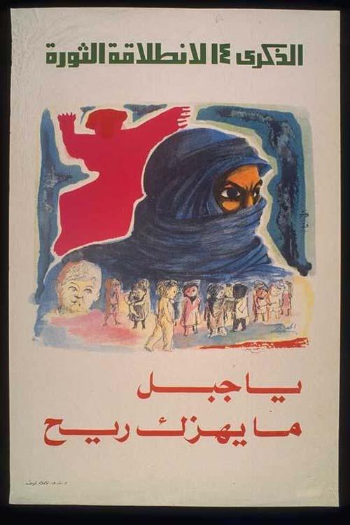 """<a href=""""/artist/mustafa-al-hallaj"""">Mustafa Al Hallaj</a> -  1979 - GAZA"""