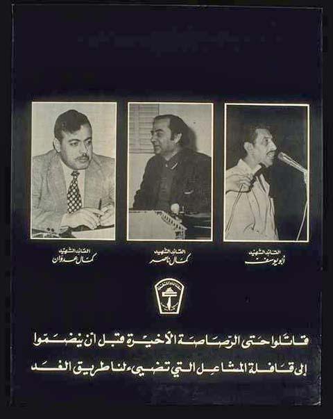 "<a href=""/artist/research-in-progress"">Research in Progress </a> -  1973 - GAZA"