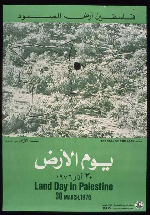 """<a href=""""/artist/mona-saudi"""">Mona Saudi</a> -  1979 - GAZA"""