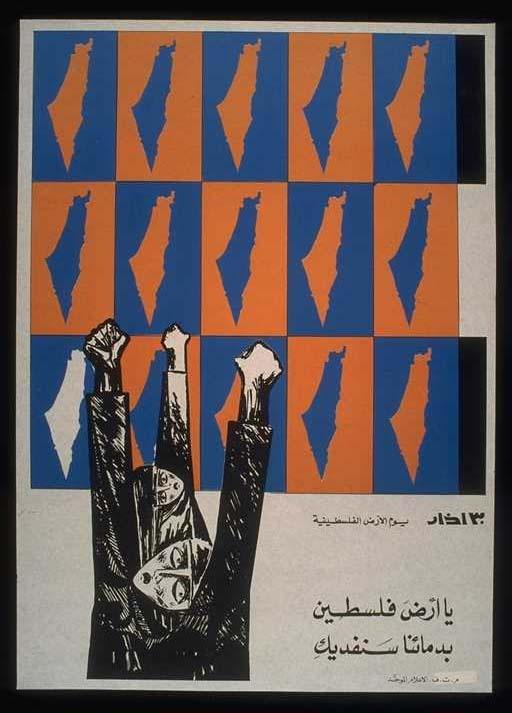 """<a href=""""/artist/abed-abdi"""">Abed Abdi</a> -  1980 - GAZA"""