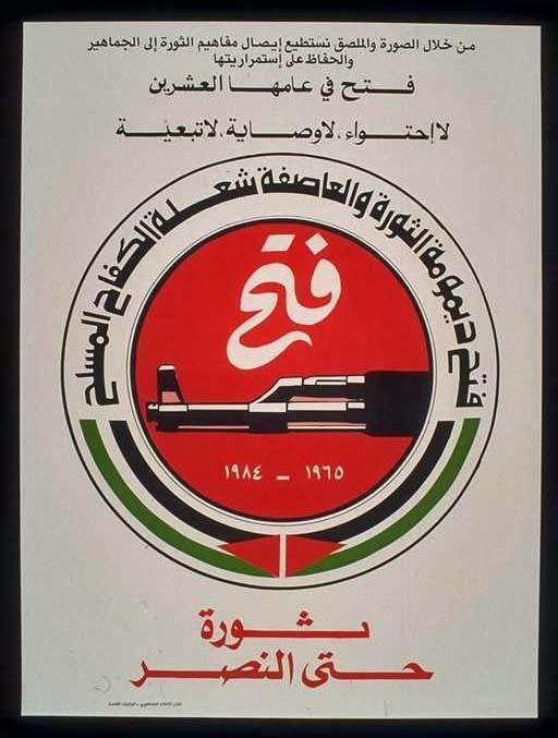 """<a href=""""/artist/ghazi-inaim"""">Ghazi Inaim</a> -  1984 - GAZA"""