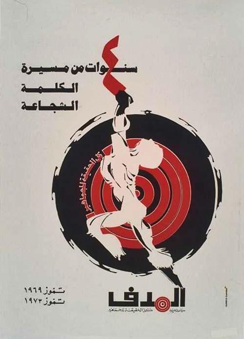 """<a href=""""/artist/mahmud-dawirji"""">Mahmud Dawirji</a> -  1979 - GAZA"""