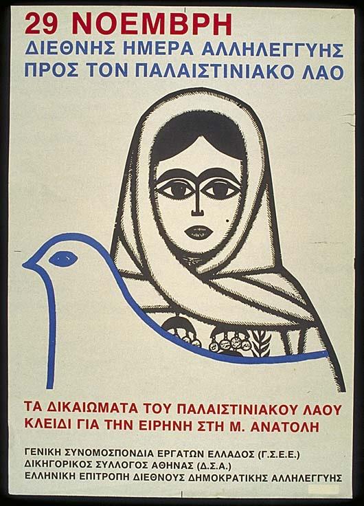 "<a href=""/artist/burhan-karkoutly"">Burhan Karkoutly</a> - <a href=""/nationalityposter/greece"">Greece</a> - 1980 - GAZA"