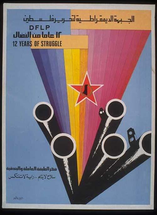 "<a href=""/artist/rimon-assem"">Rimon Assem</a> -  1979 - GAZA"