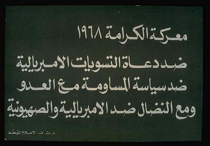 "<a href=""/artist/research-in-progress"">Research in Progress </a> -  1968 - GAZA"
