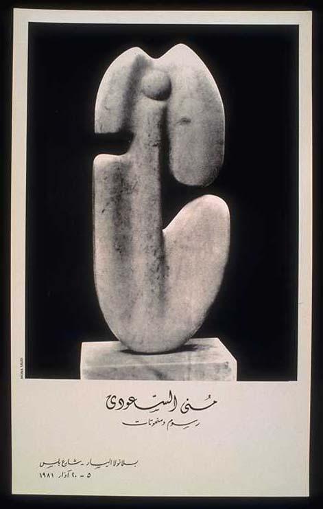 """<a href=""""/artist/mona-saudi"""">Mona Saudi</a> -  1981 - GAZA"""