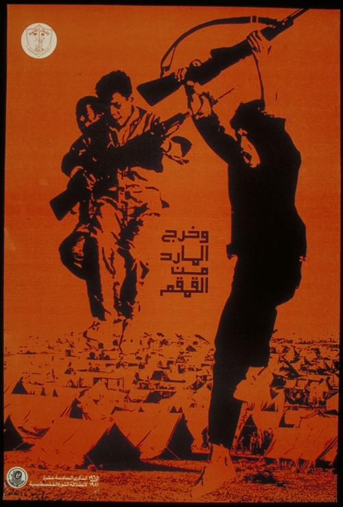 """<a href=""""/artist/muwaffaq-mattar"""">Muwaffaq Mattar</a> -  1981 - GAZA"""