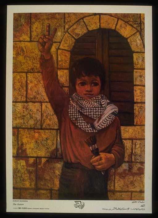 """<a href=""""/artist/sliman-mansour"""">Sliman  Mansour</a> -  1983 - GAZA"""