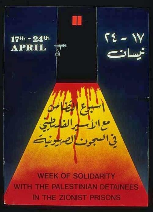 "<a href=""/artist/yusuf-hammou"">Yusuf Hammou</a> -  1975 - GAZA"