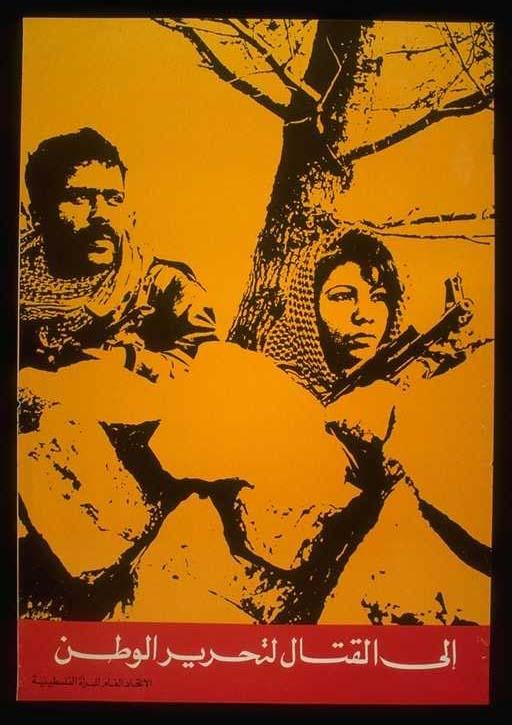 """<a href=""""/artist/muaid-al-rawi"""">Muaid  Al Rawi</a> -  1980 - GAZA"""