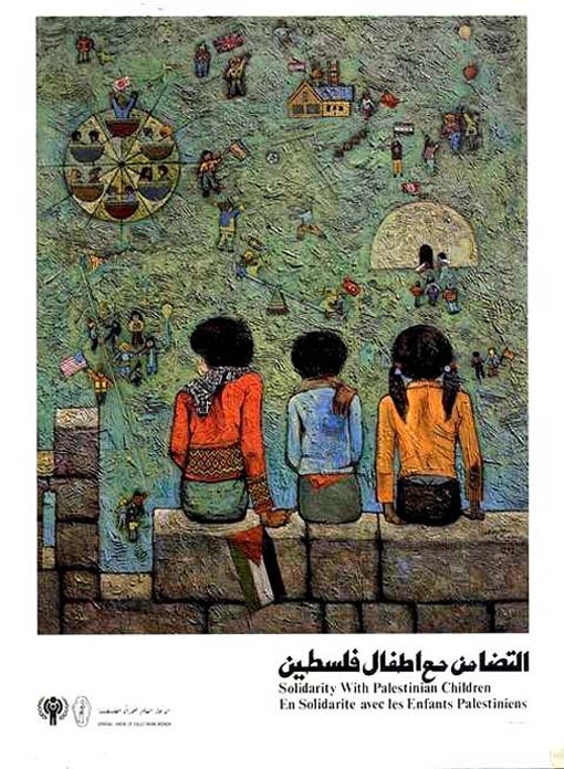 """<a href=""""/artist/sliman-mansour"""">Sliman  Mansour</a> -  1979 - GAZA"""