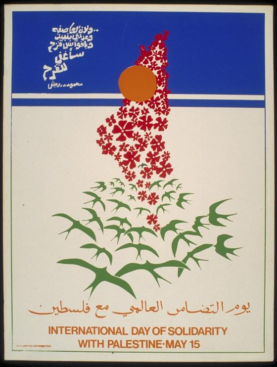 """<a href=""""/artist/emile-menhem"""">Emile Menhem</a> -  1982 - GAZA"""