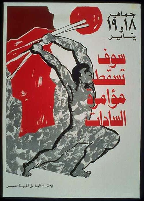 "<a href=""/artist/research-in-progress"">Research in Progress </a> - <a href=""/nationalityposter/egypt"">Egypt</a> - 1977 - GAZA"