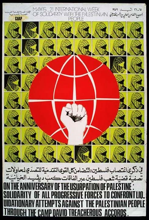 "<a href=""/artist/hosni-radwan"">Hosni Radwan</a> -  1979 - GAZA"