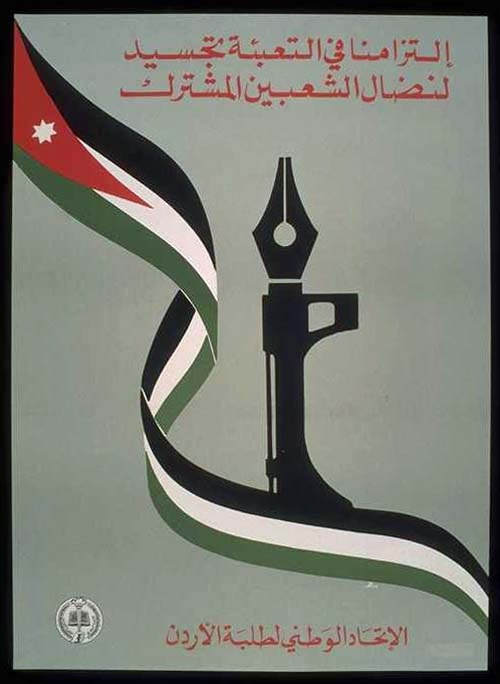 "<a href=""/artist/research-in-progress"">Research in Progress </a> - <a href=""/nationalityposter/jordan"">Jordan</a> - 1974 - GAZA"