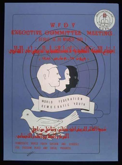 """<a href=""""/artist/abdel-fattah""""> Abdel Fattah</a> -  1981 - GAZA"""