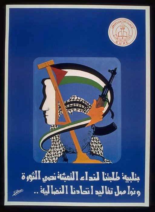 """<a href=""""/artist/abdel-fattah""""> Abdel Fattah</a> -  1978 - GAZA"""