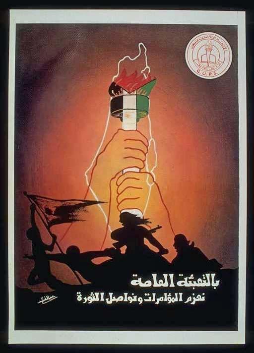 """<a href=""""/artist/abdel-fattah""""> Abdel Fattah</a> -  1983 - GAZA"""