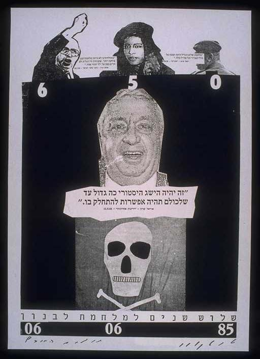 "<a href=""/artist/david-tartakover"">David Tartakover</a> -  1985 - GAZA"