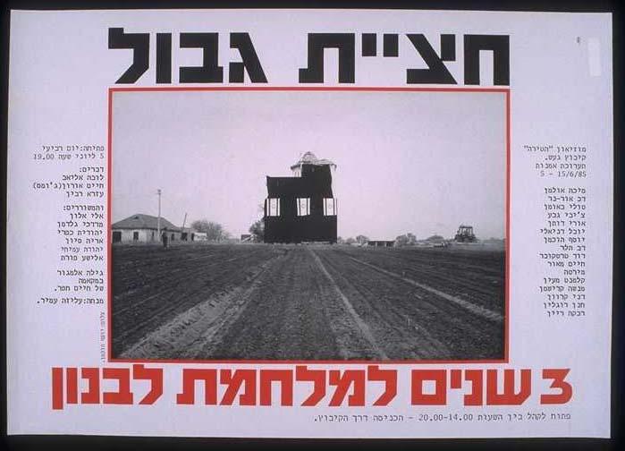 """<a href=""""/artist/david-tartakover"""">David Tartakover</a> - <a href=""""/nationalityposter/israel"""">Israel</a> - 1985 - GAZA"""