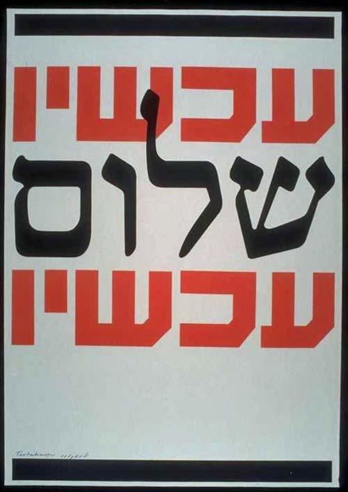 "<a href=""/artist/david-tartakover"">David Tartakover</a> -  1982 - GAZA"