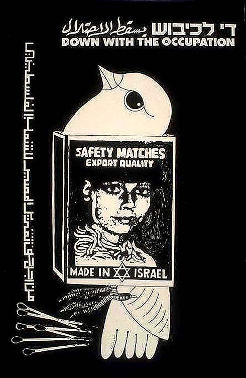 """<a href=""""/artist/nabil-anani"""">Nabil Anani</a> -  1987 - GAZA"""